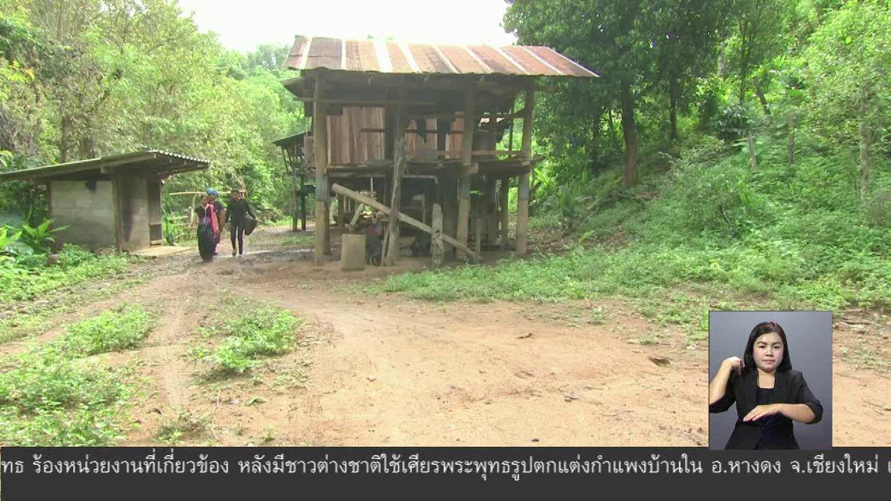 จับตาสถานการณ์ - ตะลุยทั่วไทย : ห่อหมกเห็ดหอม