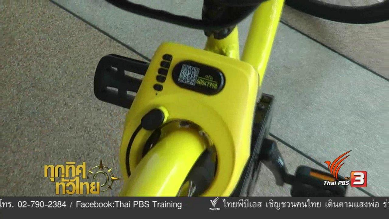 ทุกทิศทั่วไทย - ชุมชนทั่วไทย : เช่ารถจักรยานผ่านแอปพลิเคชัน