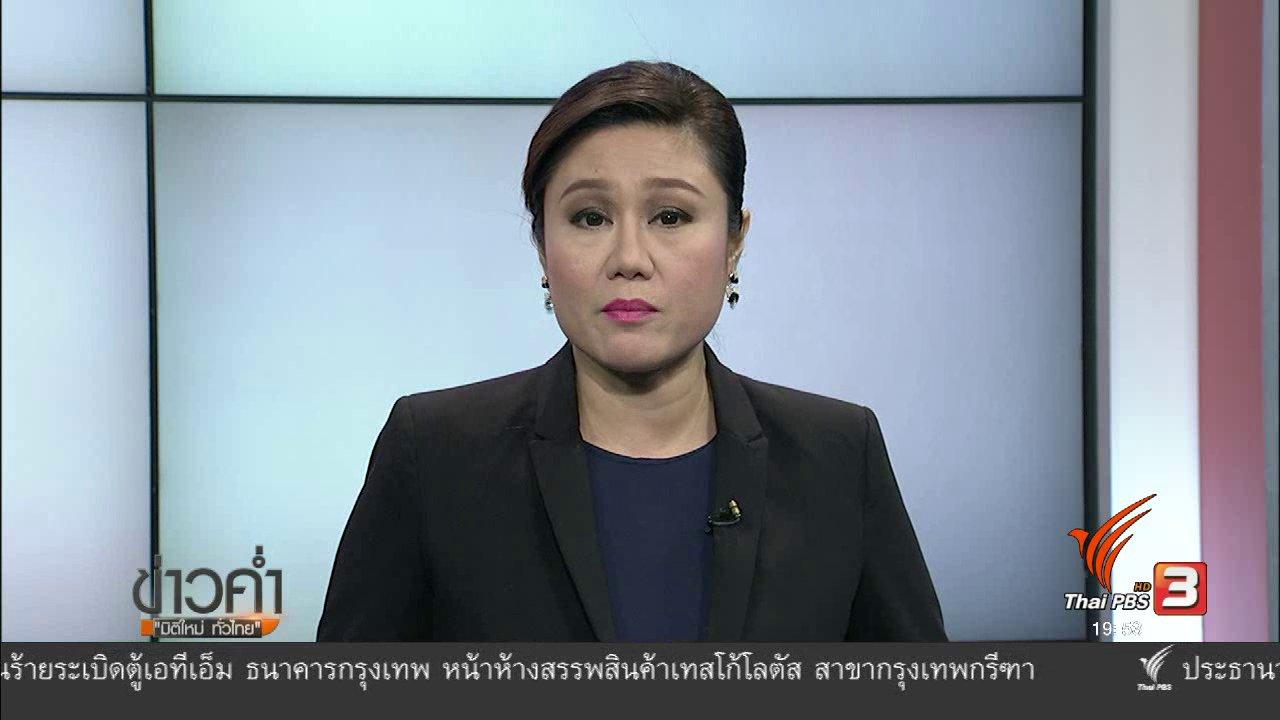 """ข่าวค่ำ มิติใหม่ทั่วไทย - วิเคราะห์สถานการณ์ต่างประเทศ : เลือกตั้งญี่ปุ่น เดิมพันอนาคต """"Abe"""""""