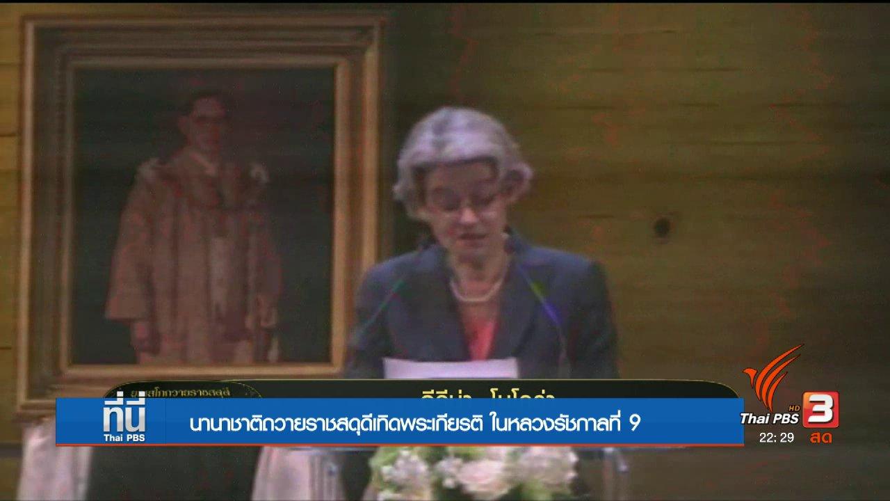 """ที่นี่ Thai PBS - UNESCO ยกย่อง ในหลวง ร.9 """"กษัตริย์นักพัฒนา"""" (26 ก.ย. 60)"""