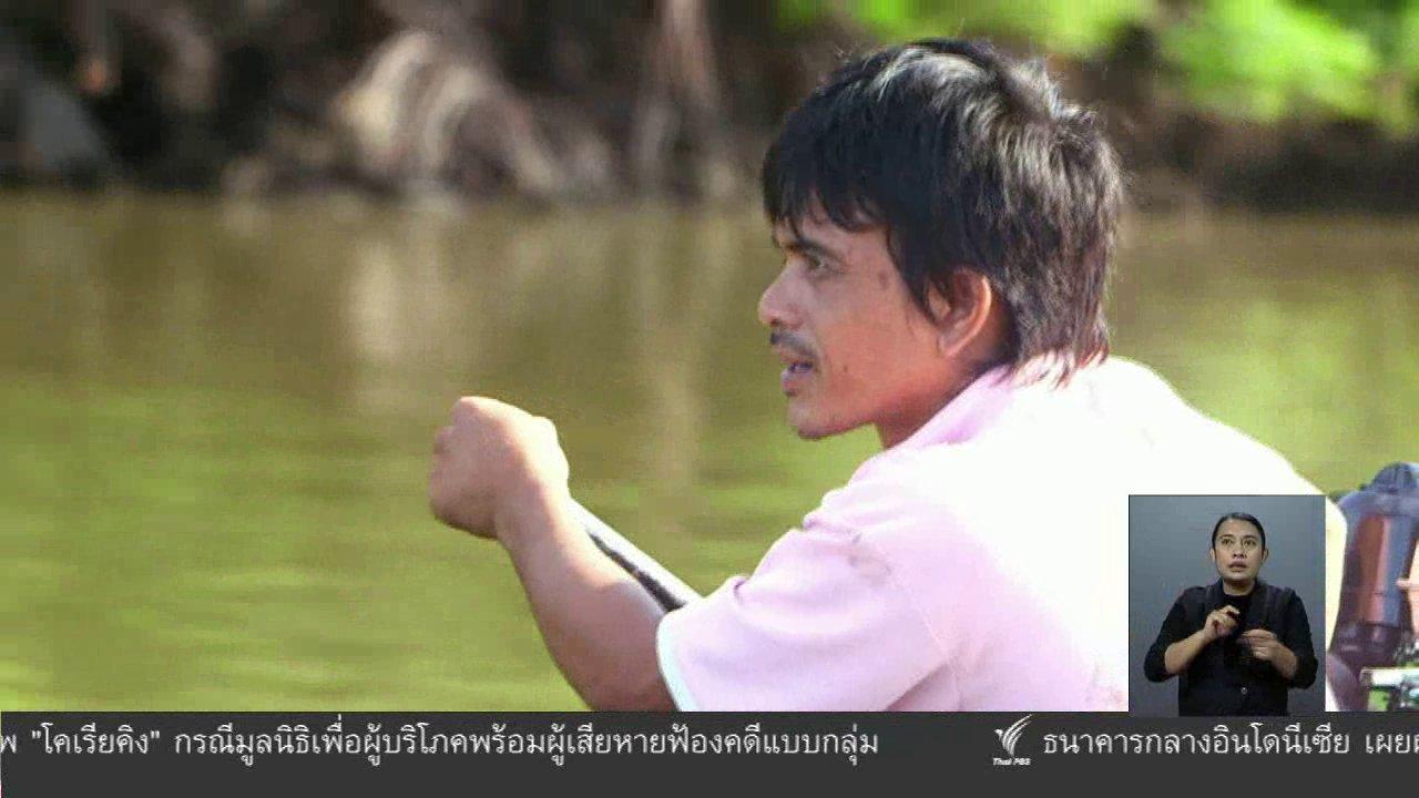 จับตาสถานการณ์ - ตะลุยทั่วไทย : ปลามาหลง