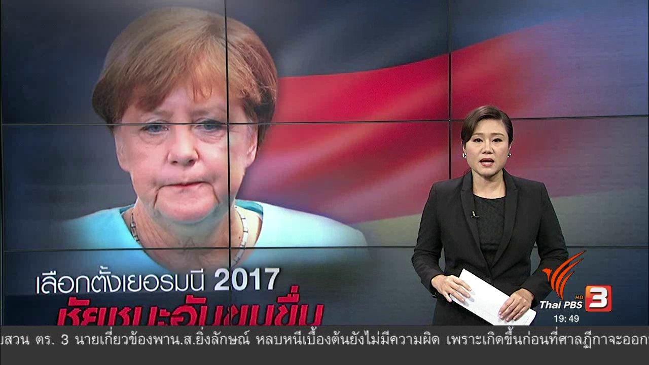ข่าวค่ำ มิติใหม่ทั่วไทย - วิเคราะห์สถานการณ์ต่างประเทศ : อนาคตการเมืองเยอรมนี หลังพรรคขวาจัดเข้าสภา