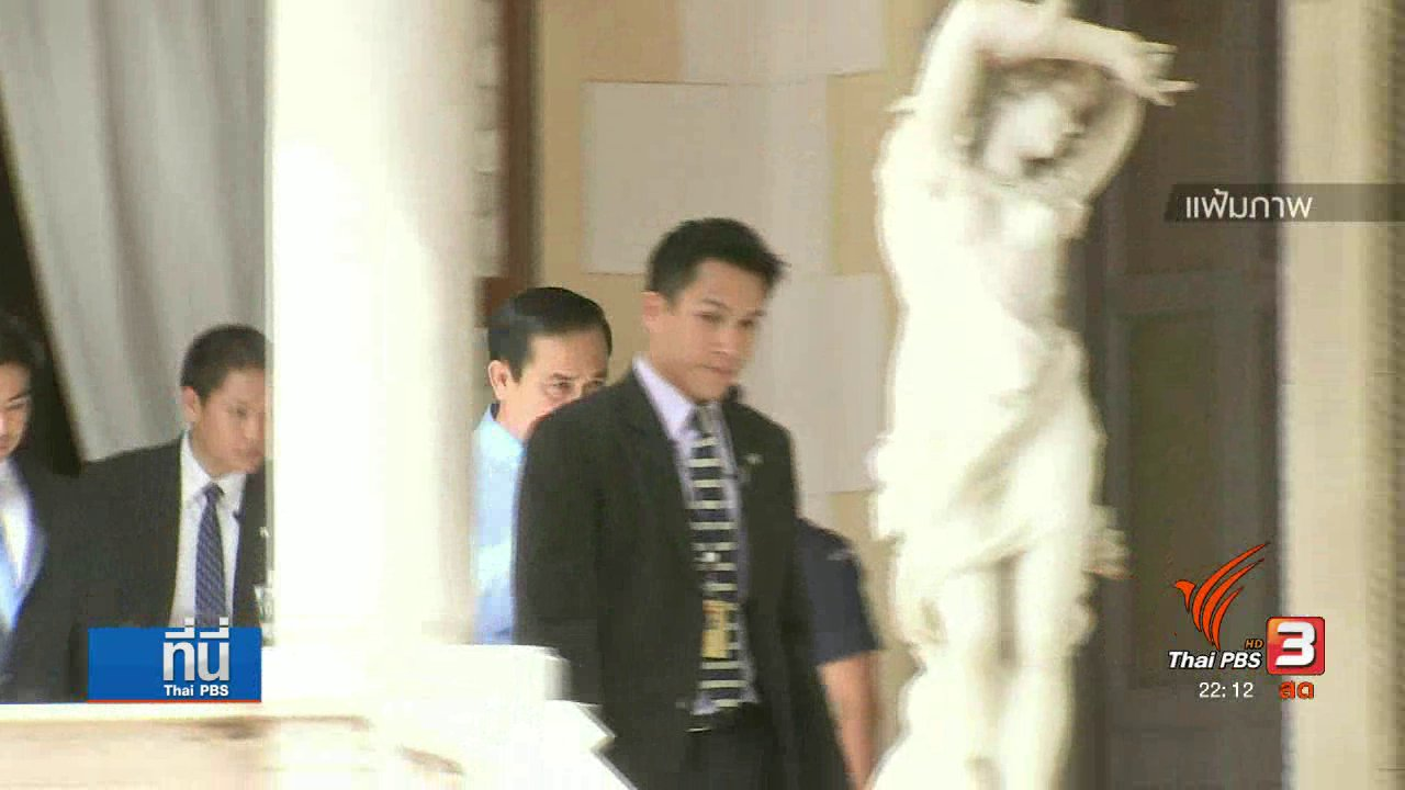"""ที่นี่ Thai PBS - """"ทรัมป์"""" เตรียมเปิดทำเนียบขาว รับ """"ผู้นำ คสช."""