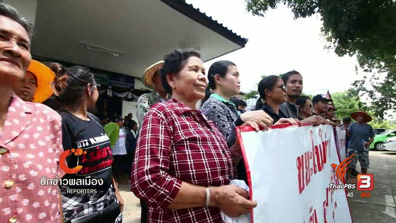 ที่นี่ Thai PBS - นักข่าวพลเมือง : ชาวบ้านยื่นหนังสือค้านโรงไฟฟ้าขยะ ต.หนองช้างใหญ่ จ.อุบลราชธานี