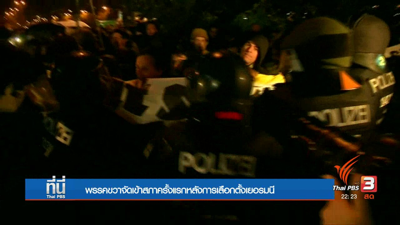 ที่นี่ Thai PBS - พรรคชาตินิยมขวาจัด ป่วนการเมืองเยอรมนี