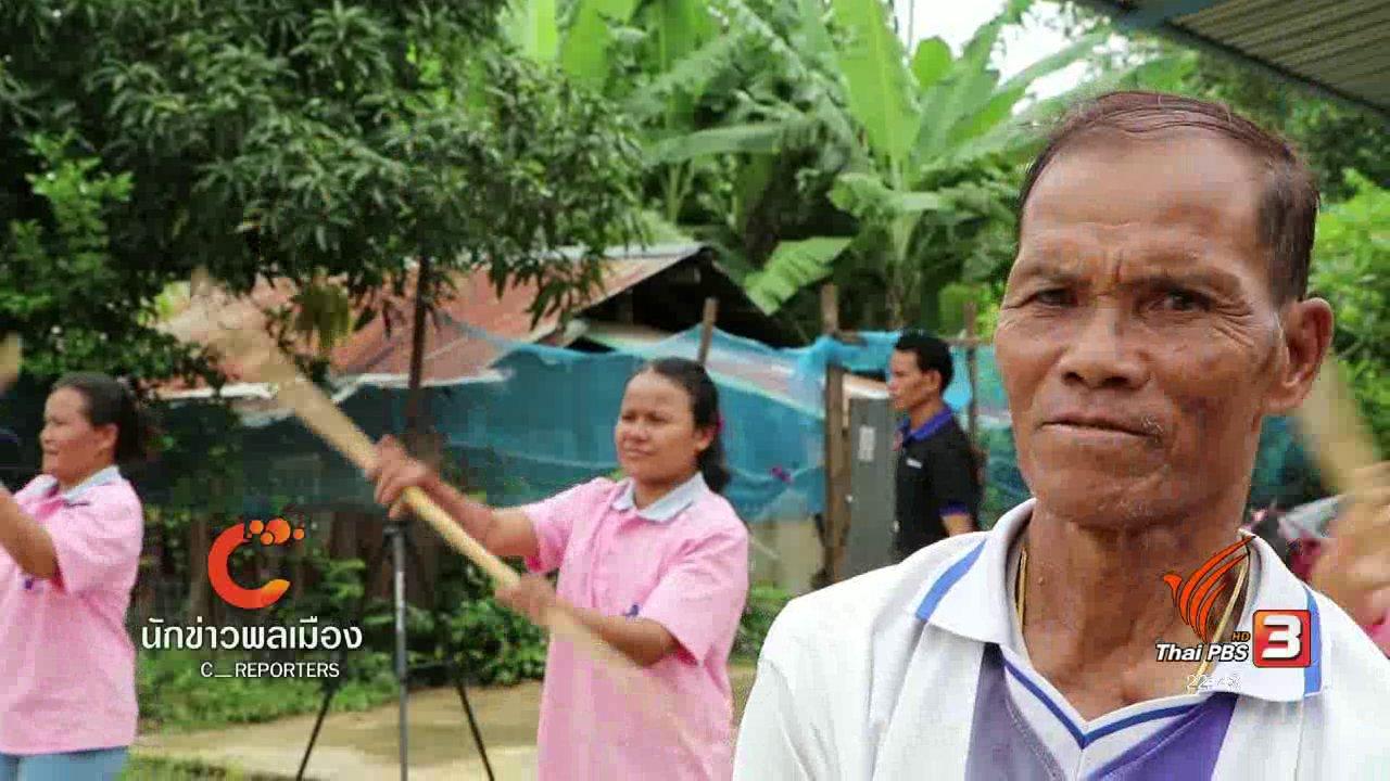 ที่นี่ Thai PBS - นักข่าวพลเมือง : ผู้สูงอายุออกกำลังกายสร้างสุข อ.หัวตะพาน จ.อำนาจเจริญ