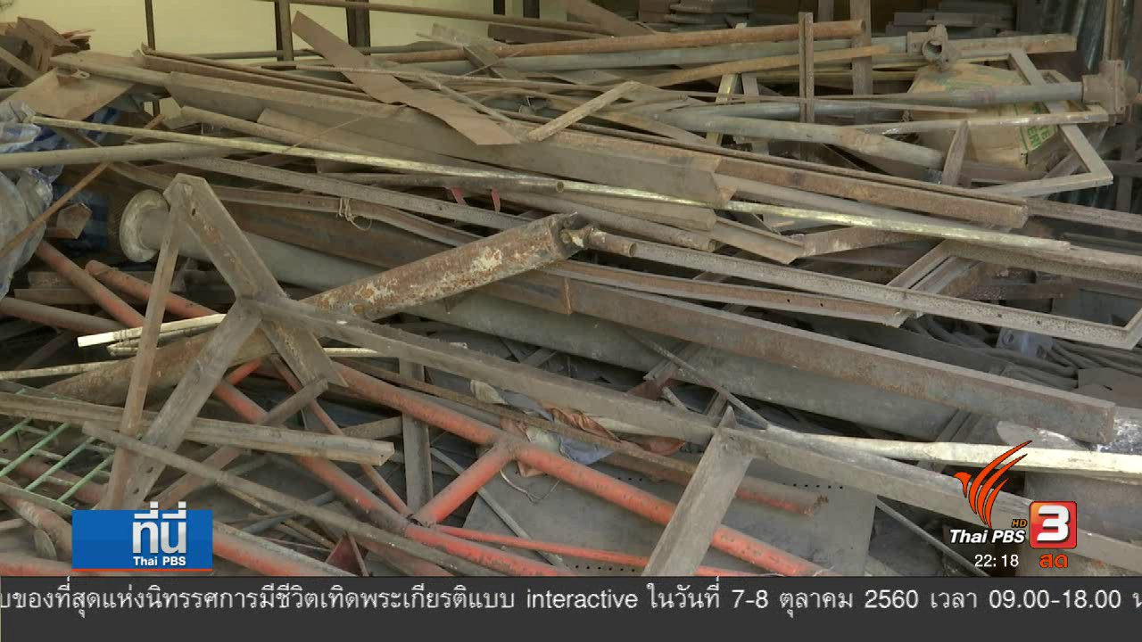 ที่นี่ Thai PBS - ขยายผลโกดังขายลูกกระสุนปืนใหญ่