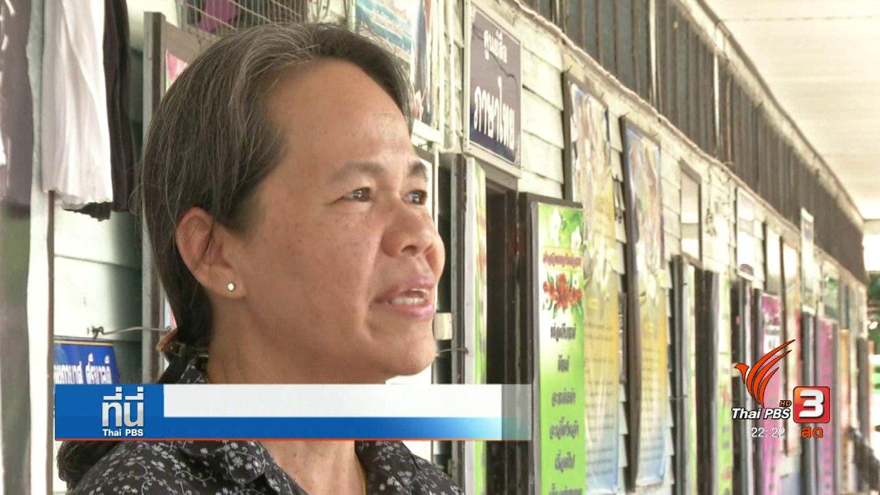 ที่นี่ Thai PBS - ยุทโธปกรณ์ ทหาร 3 จังหวัดชายแดนภาคใต้