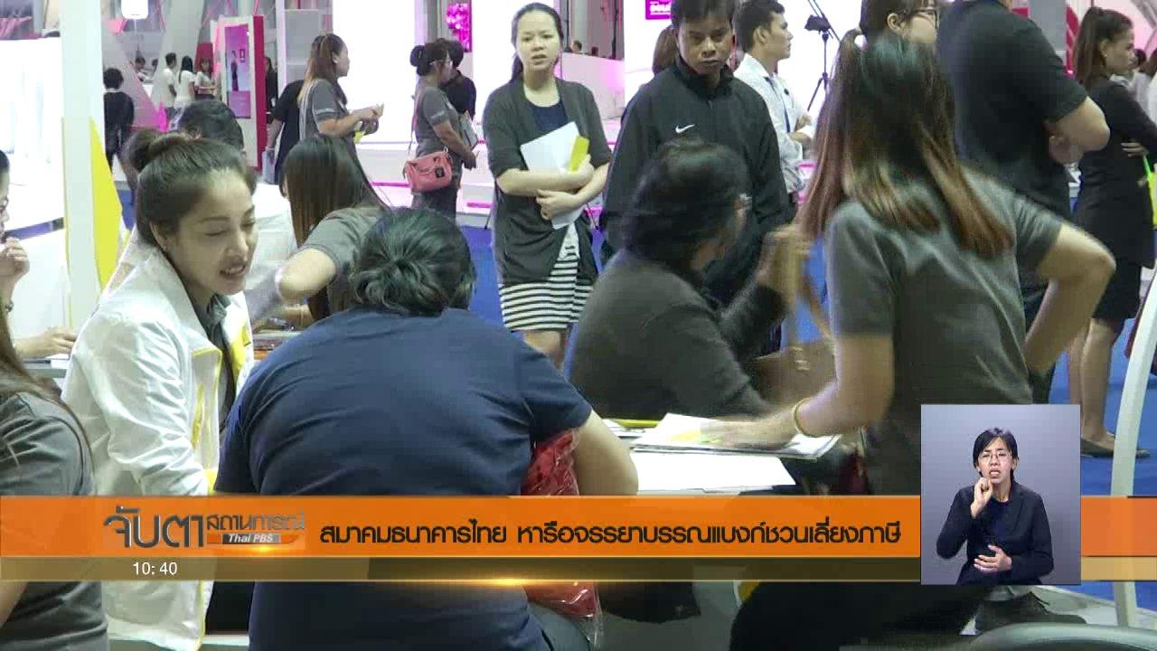 จับตาสถานการณ์ - สมาคมธนาคารไทย หารือจรรยาบรรณแบงก์ชวนเลี่ยงภาษี