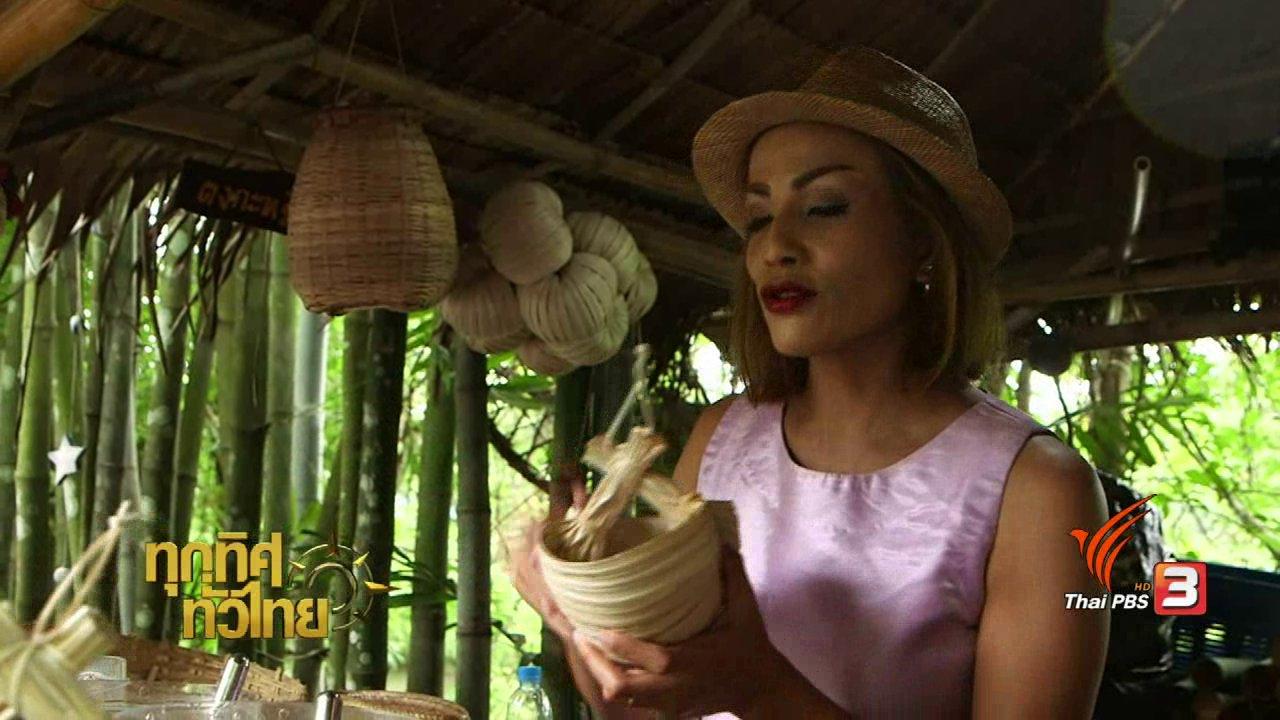 ทุกทิศทั่วไทย - จุฑามาศ พาตะลุย : สวนไผ่ขวัญใจ