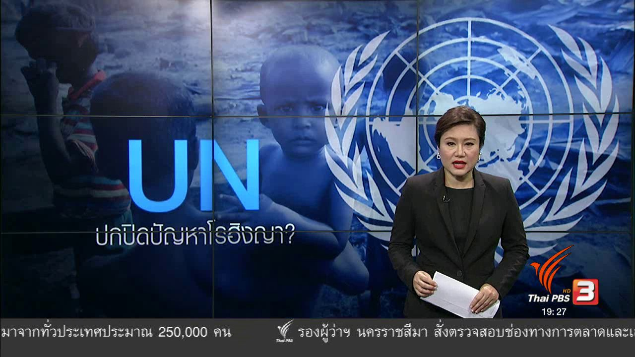ข่าวค่ำ มิติใหม่ทั่วไทย - วิเคราะห์สถานการณ์ต่างประเทศ : ผู้แทนยูเอ็นในเมียนมาปกปิดปัญหาโรฮิงญา