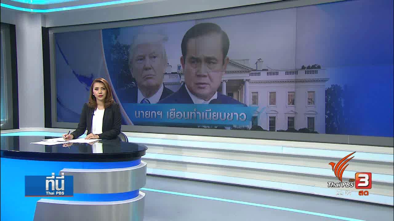 """ที่นี่ Thai PBS - """"จับตา"""" นายกฯ เตรียมเยือน """"ทำเนียบขาว"""""""