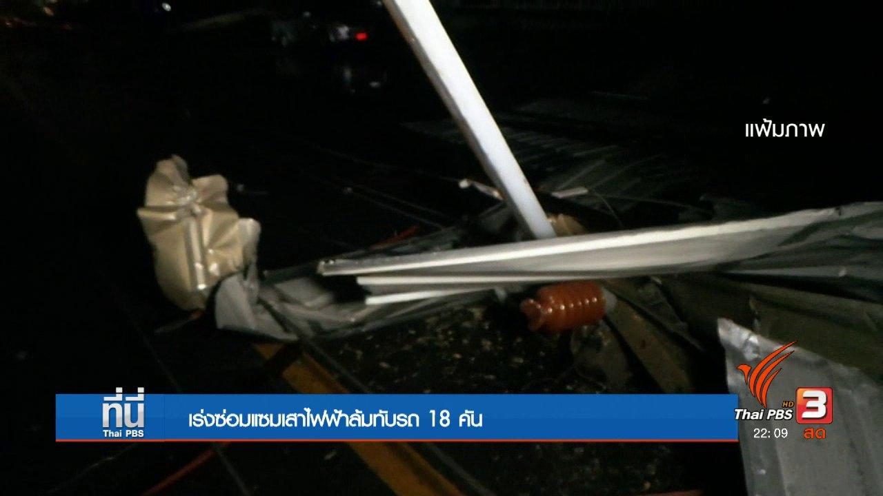 ที่นี่ Thai PBS - เร่งซ่อมแซมเสาไฟฟ้าล้มทับรถ 18 คัน