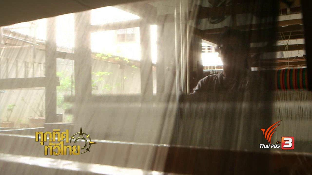 ทุกทิศทั่วไทย - จุฑามาศ พาตะลุย : ผ้าทอนาหมื่นศรี