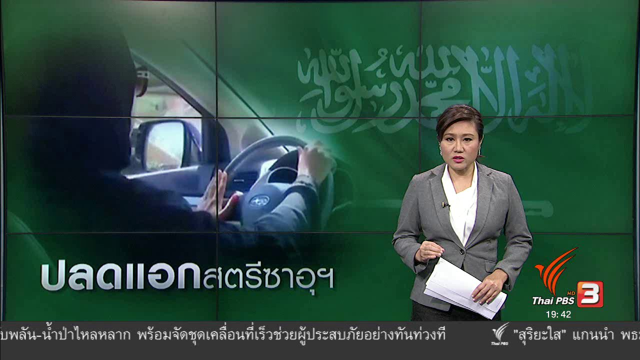 ข่าวค่ำ มิติใหม่ทั่วไทย - วิเคราะห์สถานการณ์ต่างประเทศ : ปลดแอกสตรีซาอุฯ