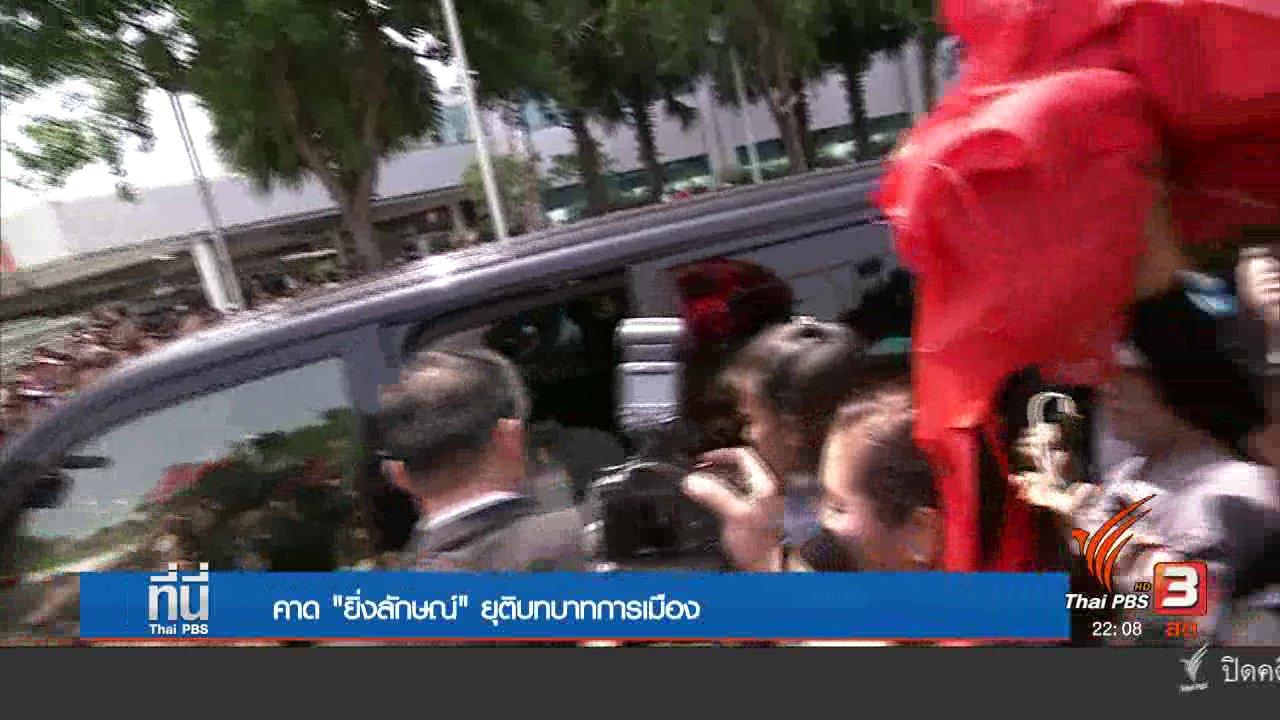 """ที่นี่ Thai PBS - คาด """"ยิ่งลักษณ์"""" ยุติบทบาททางการเมือง"""