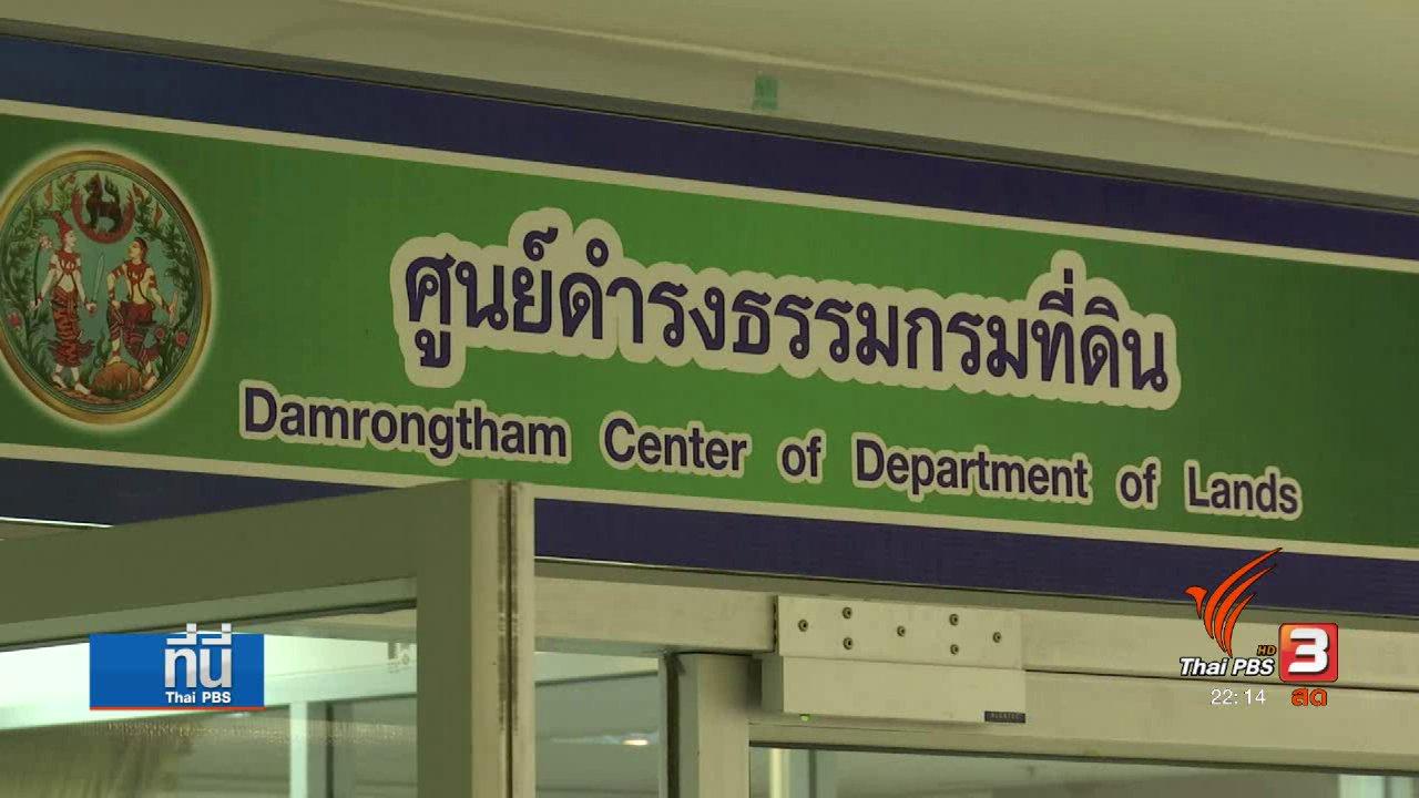 """ที่นี่ Thai PBS - ร้องเรียนตรวจสอบเอกสารสิทธิ """"เกาะนาคาน้อย"""""""