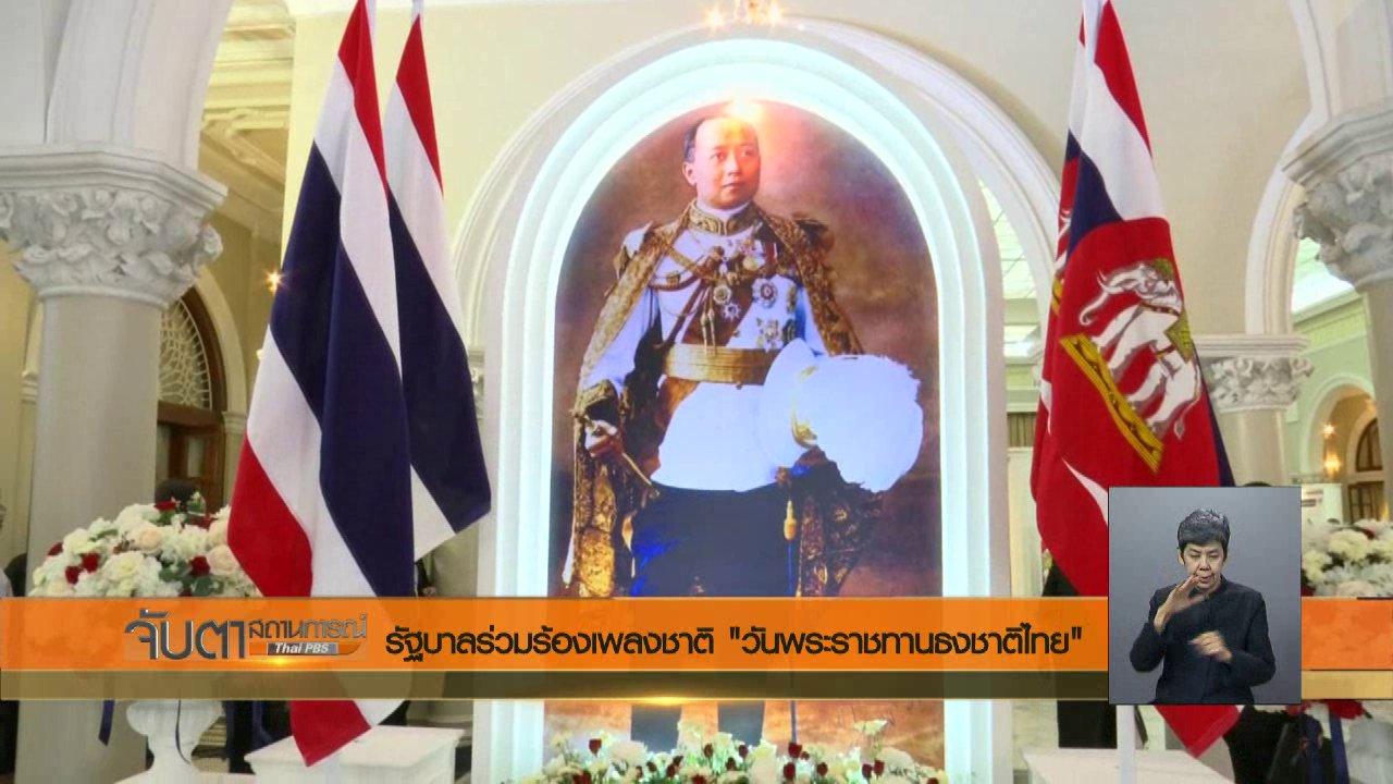 """จับตาสถานการณ์ - รัฐบาลร่วมร้องเพลงชาติ """"วันพระราชทานธงชาติไทย"""""""