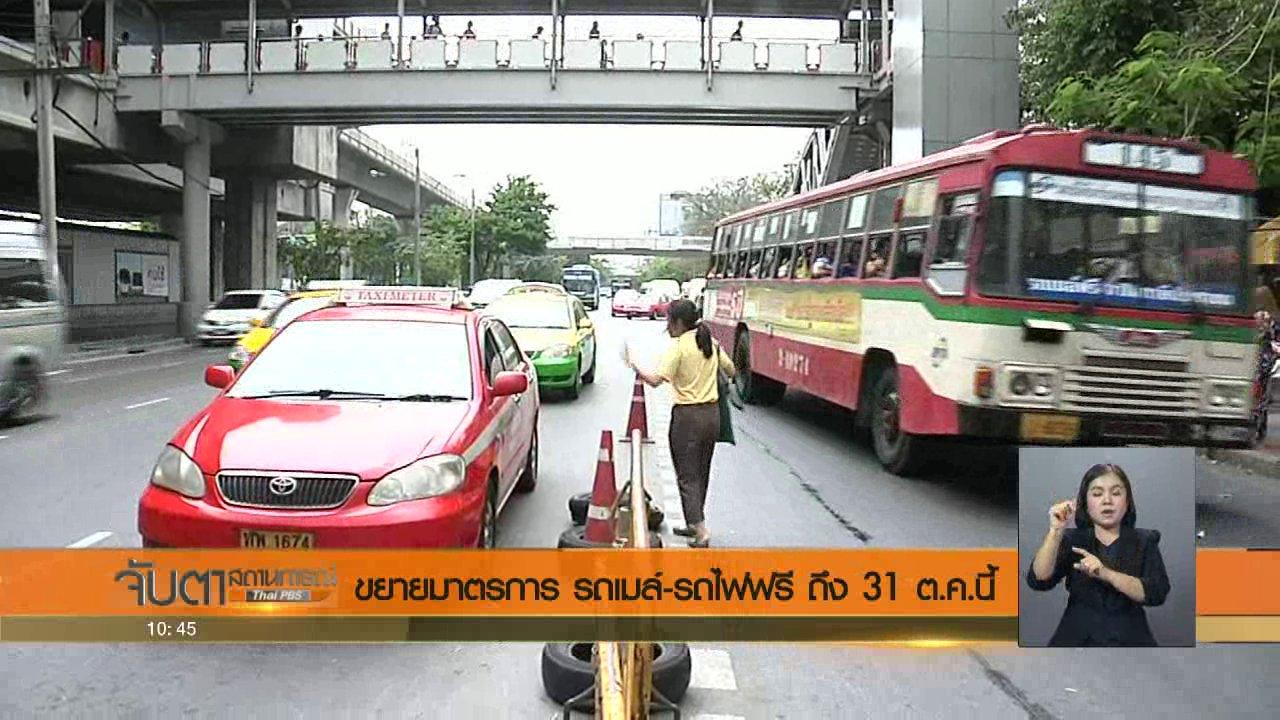 จับตาสถานการณ์ - ขยายมาตรการ รถเมล์ - รถไฟฟรี ถึง 31 ต.ค. นี้