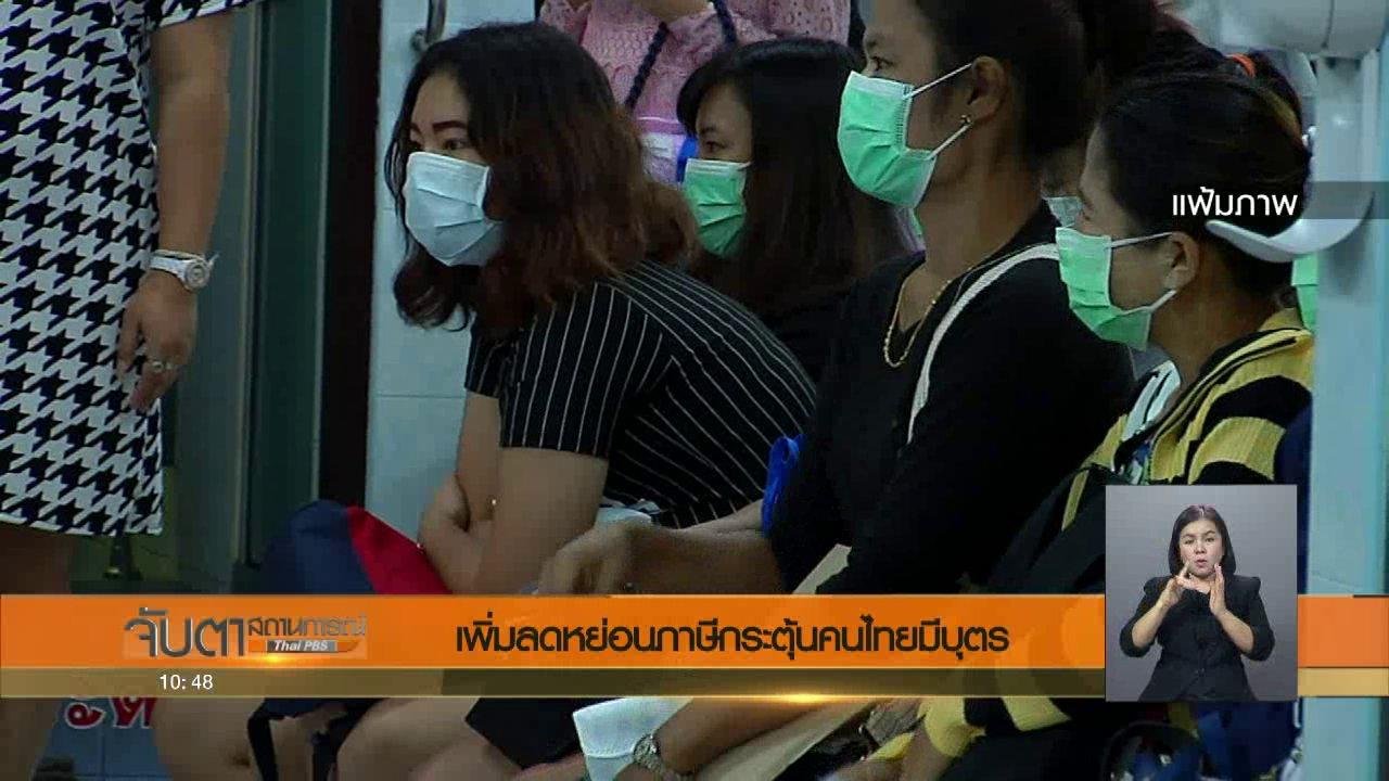 จับตาสถานการณ์ - เพิ่มลดหย่อนภาษีกระตุ้นคนไทยมีบุตร