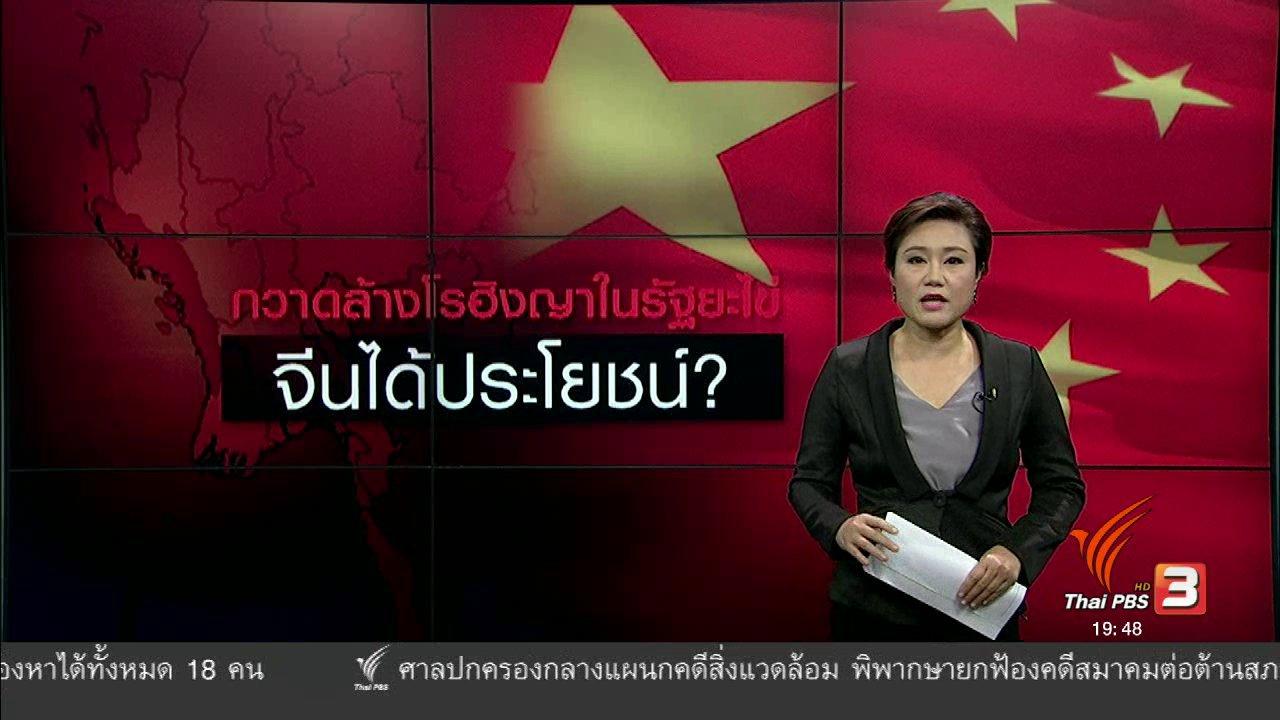 ข่าวค่ำ มิติใหม่ทั่วไทย - วิเคราะห์สถานการณ์ต่างประเทศ : ปราบมุสลิมโรฮิงญาในเมียนมา เอื้อประโยชน์ให้จีน