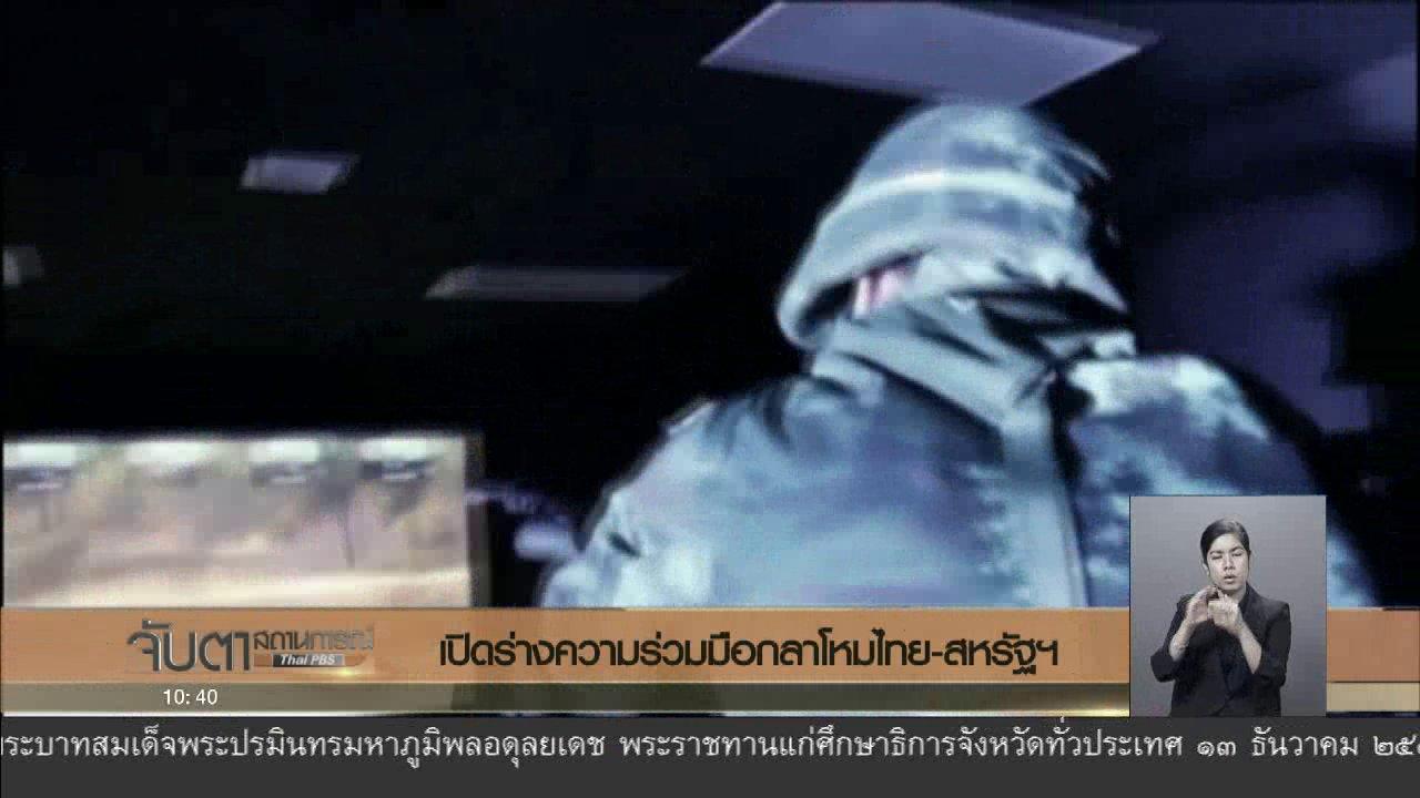จับตาสถานการณ์ - เปิดร่างความร่วมมือกลาโหมไทย - สหรัฐฯ