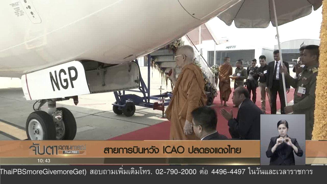จับตาสถานการณ์ - สายการบินหวัง ICAO ปลดธงแดงไทย