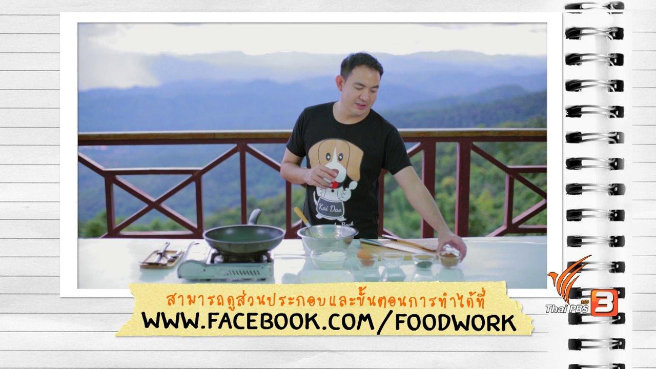 Foodwork - คุกกี้ลูกพลับ