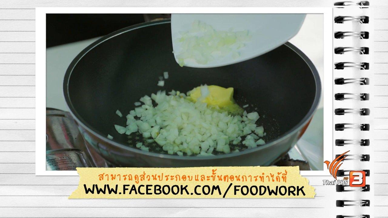Foodwork - ซุปครีมลูกพลับ