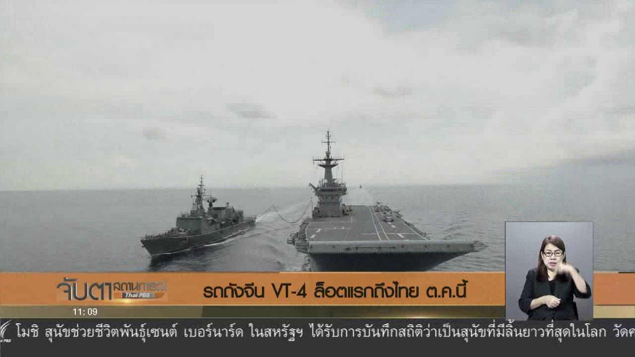 จับตาสถานการณ์ - รถถังจีน VT-4 ล็อตแรกถึงไทย ต.ค. นี้