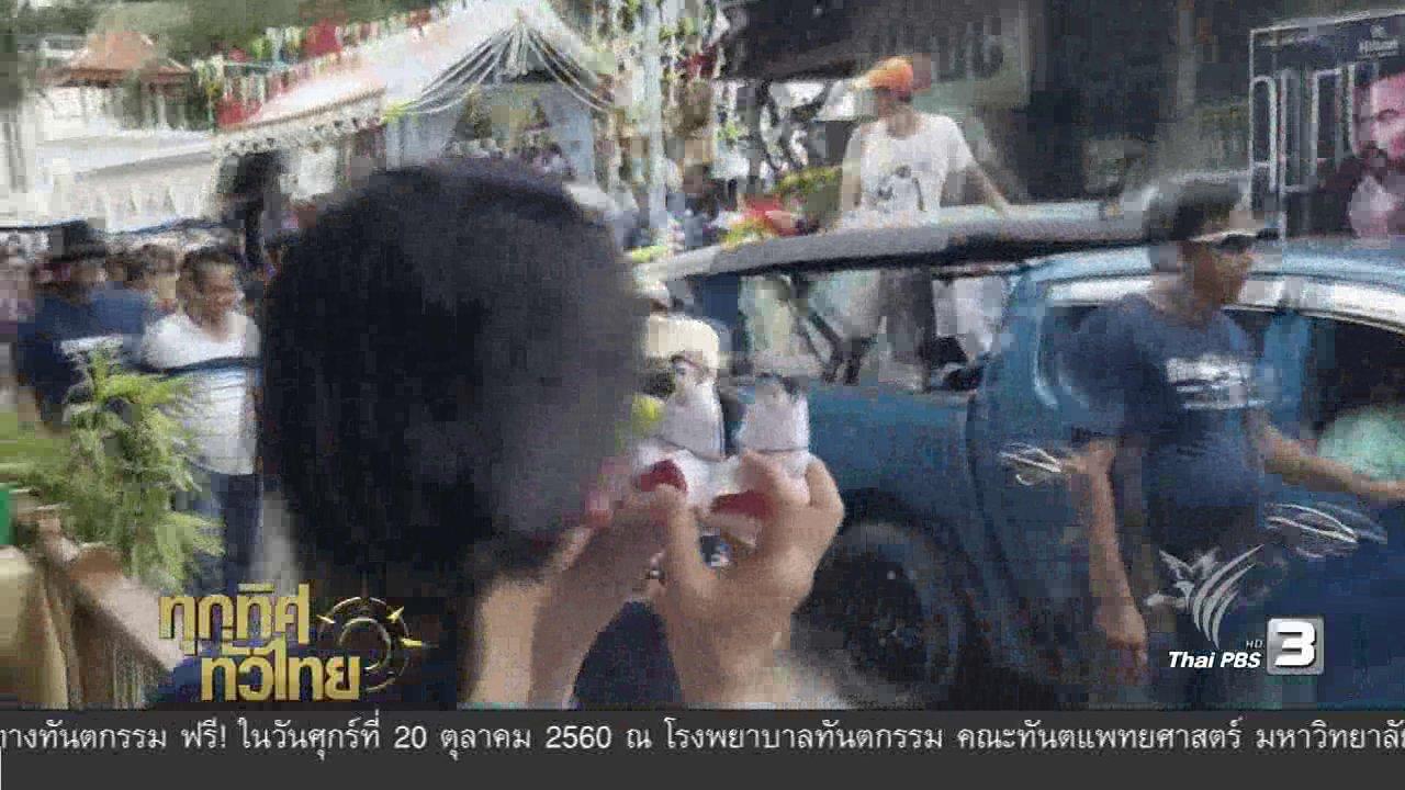 ทุกทิศทั่วไทย - ชุมชนทั่วไทย : ประเพณีแห่เรือส่งเคราะห์ทางทะเล