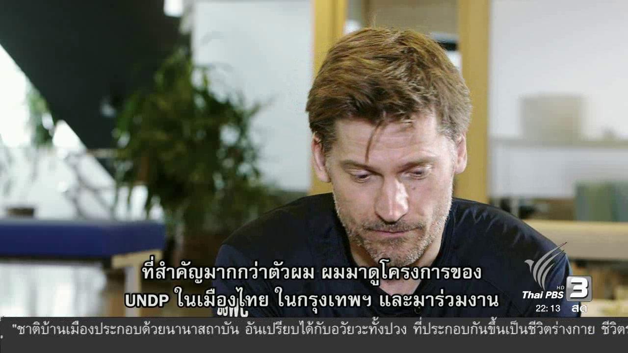 """ที่นี่ Thai PBS - ดารานำ """"Game of Thrones"""" ทูตสันถวไมตรี UNDP"""