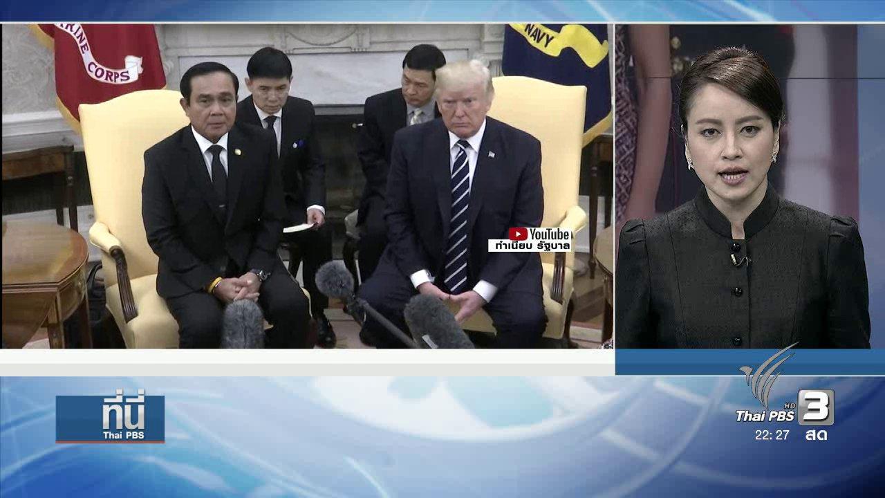 """ที่นี่ Thai PBS - ถอดความหมาย """"ทรัมป์"""" ห่วงขาดดุลการค้า"""