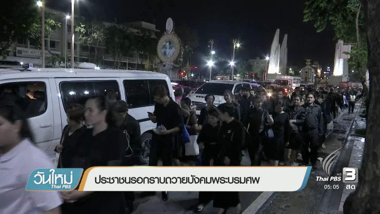 วันใหม่  ไทยพีบีเอส - ประชาชนรอกราบถวายบังคมพระบรมศพ
