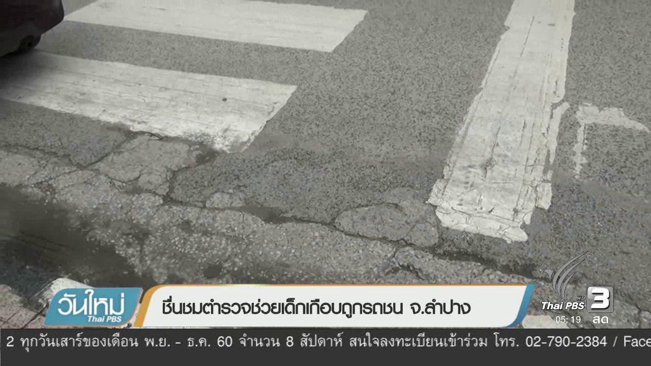 วันใหม่  ไทยพีบีเอส - ชื่นชมตำรวจช่วยเด็กเกือบถูกรถชน จ.ลำปา