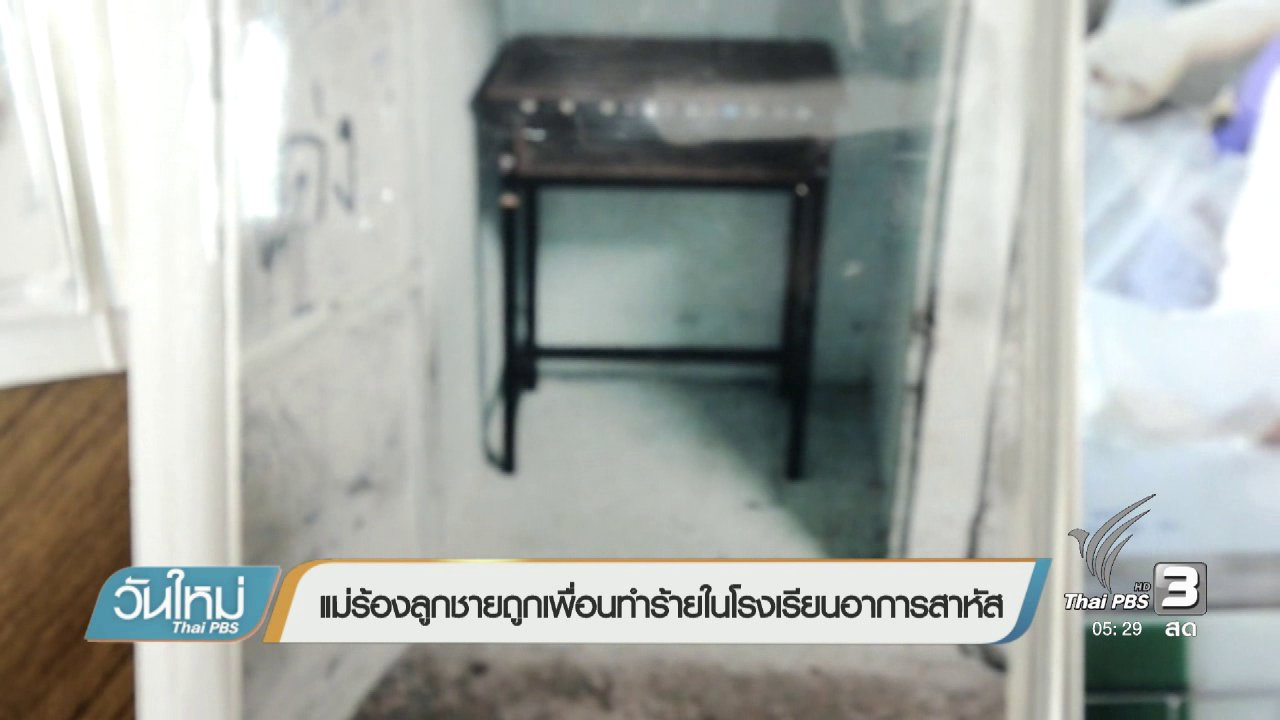 วันใหม่  ไทยพีบีเอส - แม่ร้องลูกชายถูกเพื่อนทำร้ายในโรงเรียนอาการสาหัส