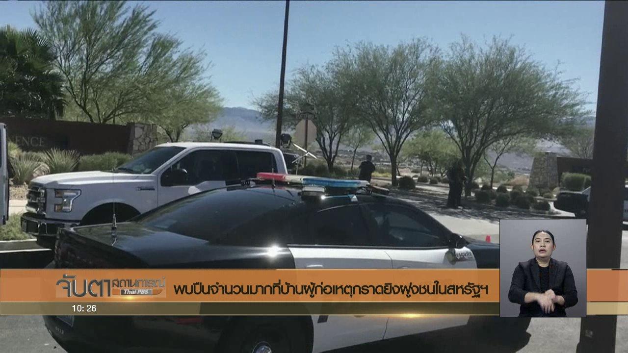 จับตาสถานการณ์ - พบปืนจำนวนมากที่บ้านผู้ก่อเหตุกราดยิงฝูงชนในสหรัฐฯ