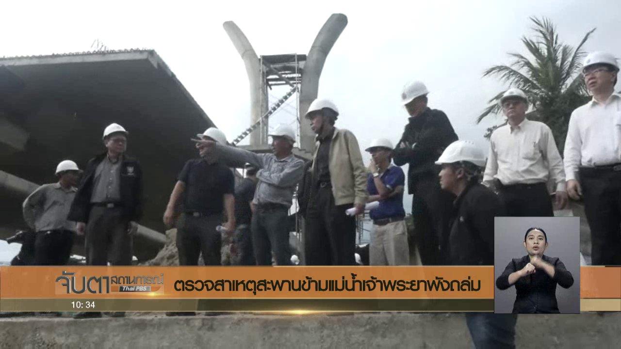 จับตาสถานการณ์ - ตรวจสาเหตุสะพานข้ามแม่น้ำเจ้าพระยาพังถล่ม