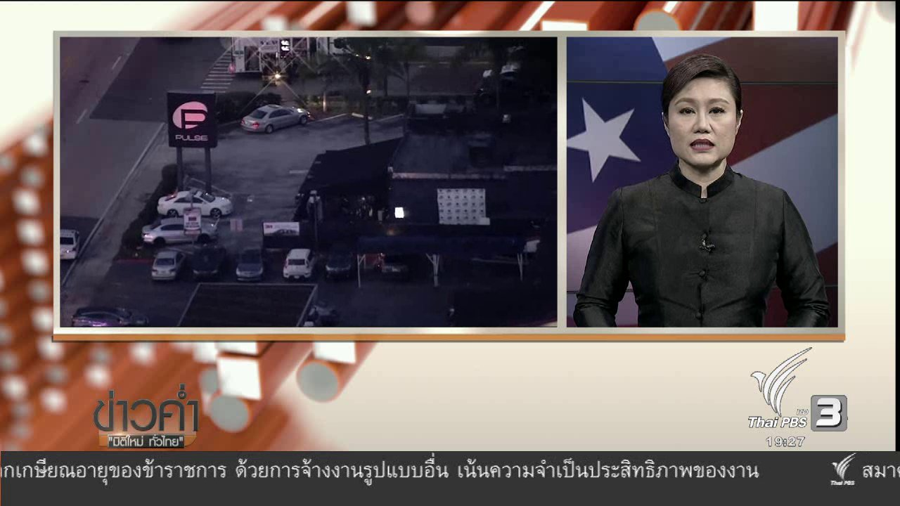ข่าวค่ำ มิติใหม่ทั่วไทย - วิเคราะห์สถานการณ์ต่างประเทศ : ย้อนรอยเหตุกราดยิงสหรัฐฯ