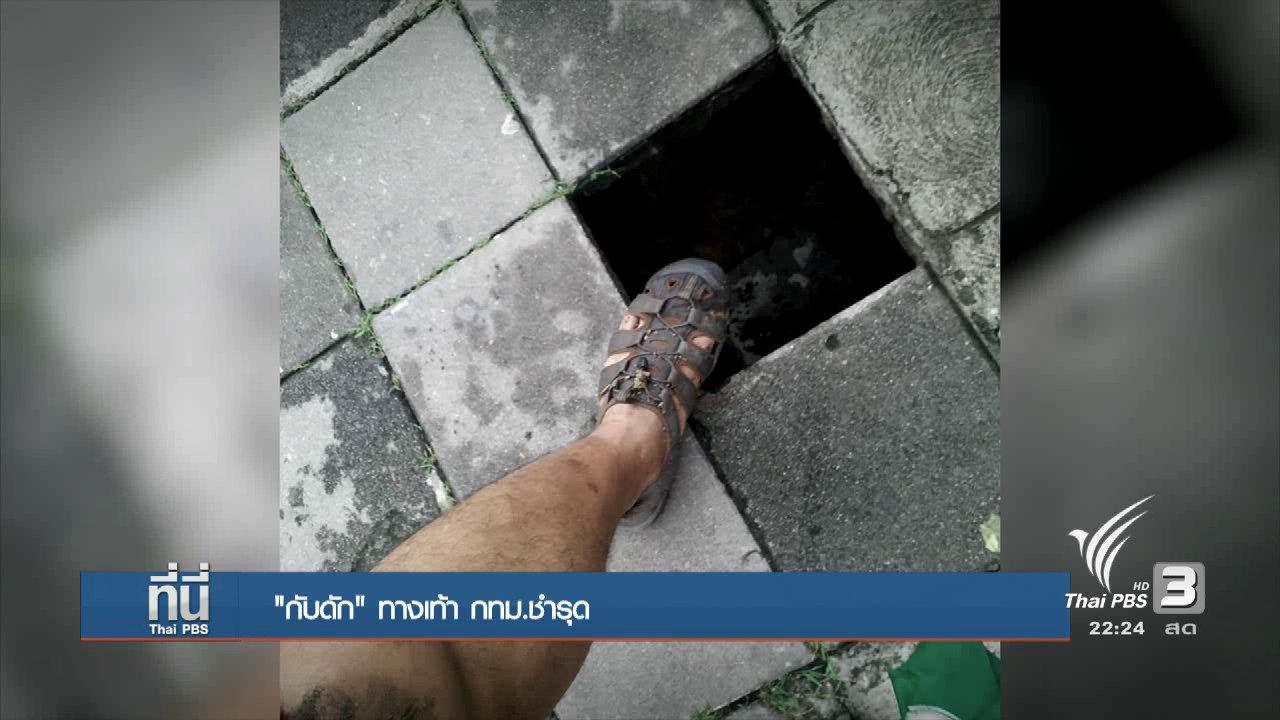 """ที่นี่ Thai PBS - """"กับดัก"""" ทางเท้า กทม.ชำรุด"""