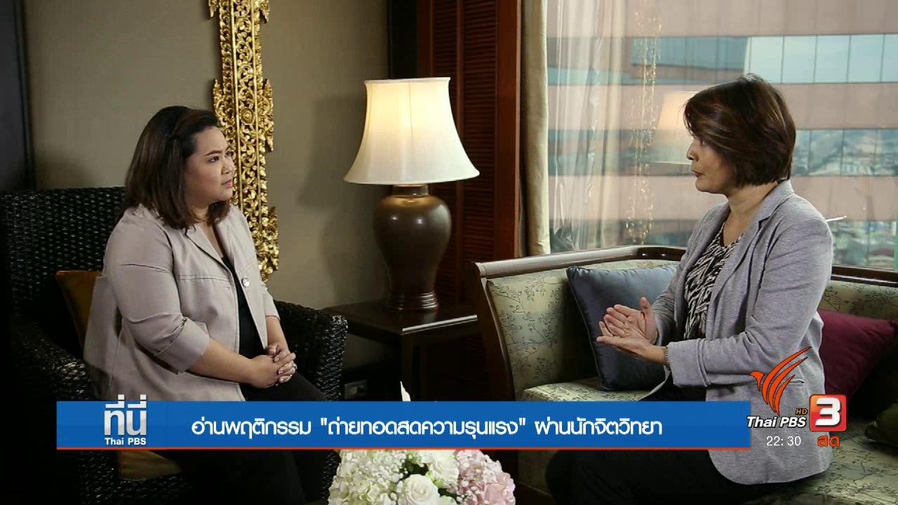 ที่นี่ Thai PBS - Social Talk : เฟซบุ๊คไลฟ์และแง่มุมจิตวิทยา