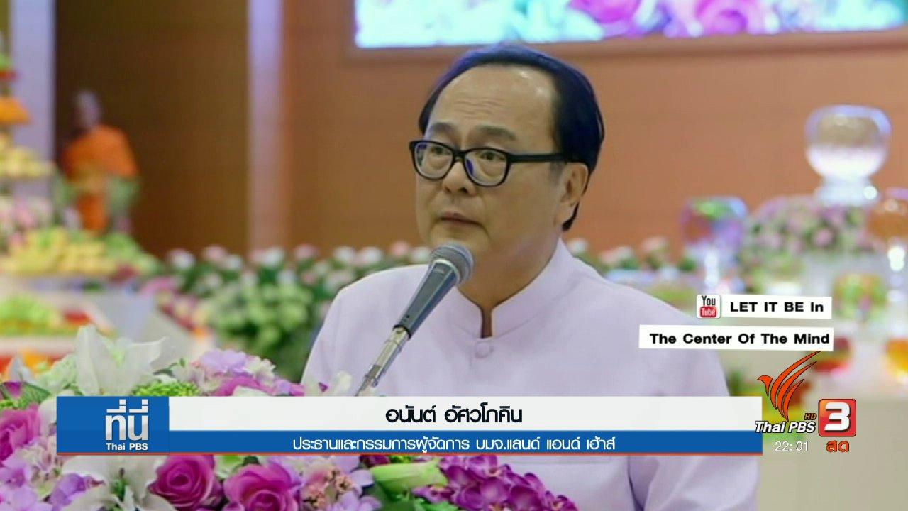 ที่นี่ Thai PBS - สัมพันธ์ อนันต์ อัศวโภคิน และวัดพระธรรมกาย