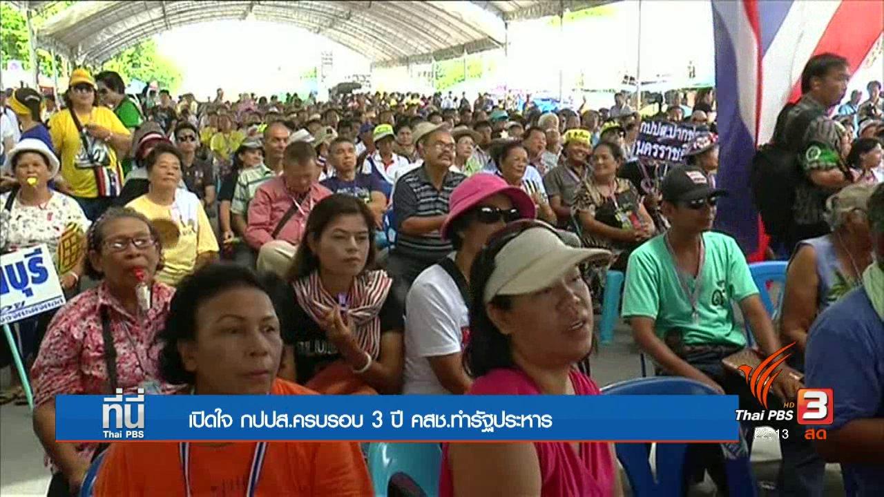 ที่นี่ Thai PBS - กปปส. ทวงถามปฏิรูปประเทศ