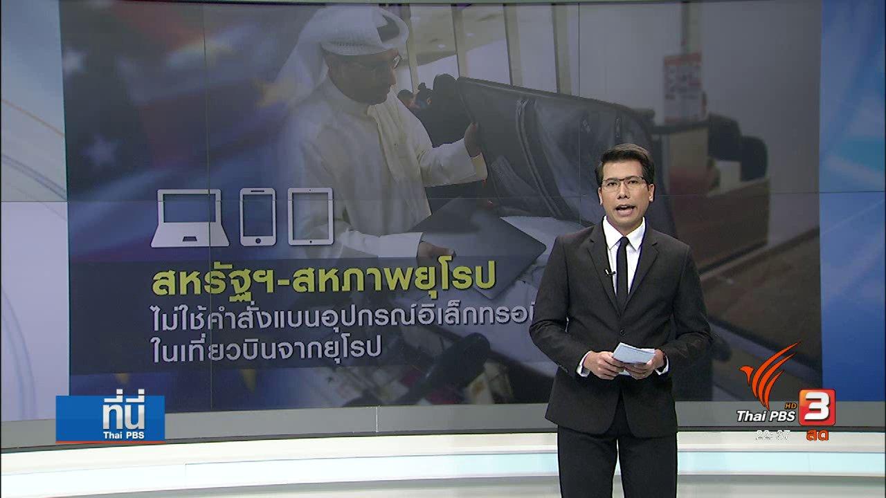 ที่นี่ Thai PBS - ควรหรือไม่ นำแบตเตอร์รี่ลิเธียมขึ้นเครื่องบิน