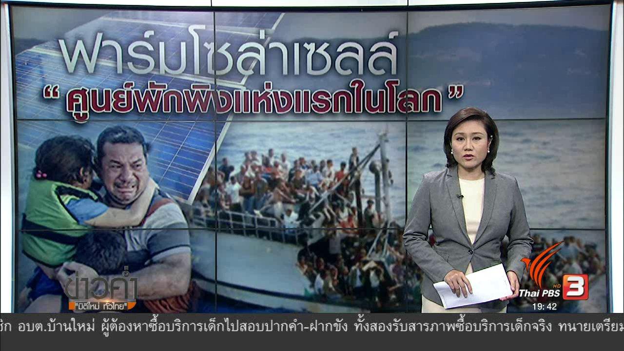ข่าวค่ำ มิติใหม่ทั่วไทย - วิเคราะห์สถานการณ์ต่างประเทศ : ฟาร์มโซลาร์เซลล์