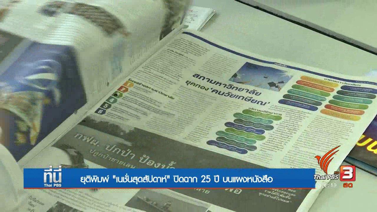 """ที่นี่ Thai PBS - 25 ปี """"เนชั่นสุดสัปดาห์"""" อำลาแผง"""