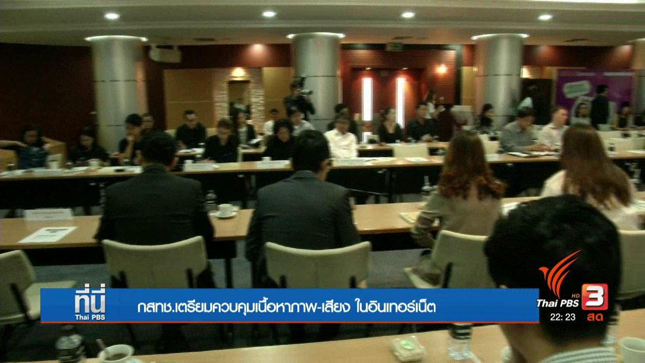 """ที่นี่ Thai PBS - เฟซบุ๊ก-กูเกิ้ล หารือ กสทช. """"ควบคุมเนื้อหา"""""""