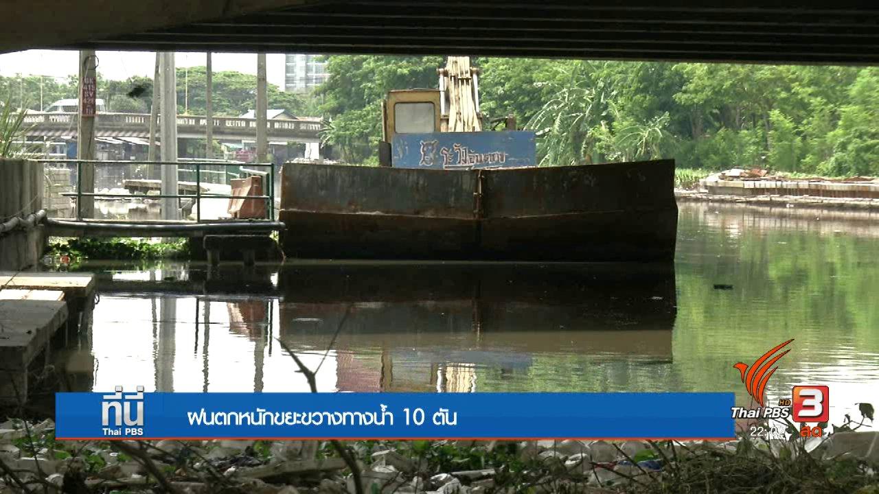 ที่นี่ Thai PBS - ขยะล้นปากอุโมงระบายน้ำ