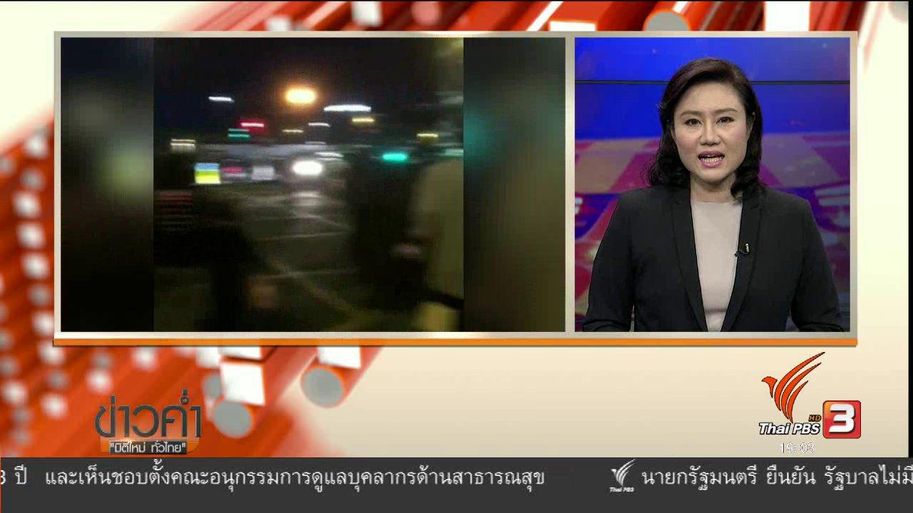 """ข่าวค่ำ มิติใหม่ทั่วไทย - วิเคราะห์สถานการณ์ต่างประเทศ : เหตุระเบิด """"แมนเชสเตอร์"""""""