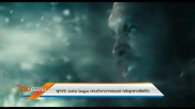 ผู้กำกับ Justice League ถอนตัวจากภาพยนตร์ หลังลูกสาวเสียชีวิต